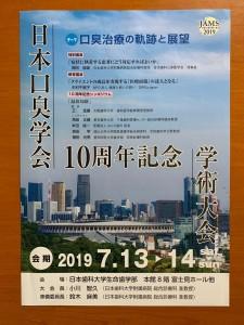2019日本口臭学会